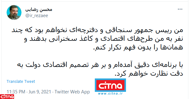 توئیت محسن رضایی: من رییس جمهور سنجاقی و دفترچهای نیستم