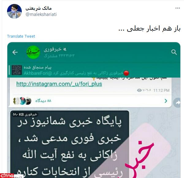 انصراف زاکانی به نفع رئیسی تکذیب شد!