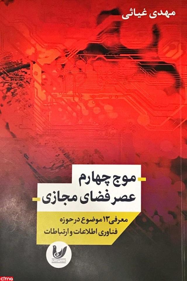 کتاب «موج چهارم عصر فناوری مجازی» منتشر شد