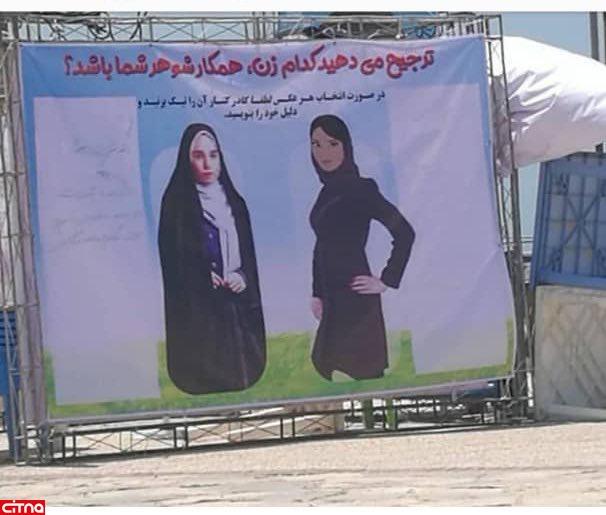 جنجال توییتری برای یک بنر تبلیغاتی در شهر بوشهر