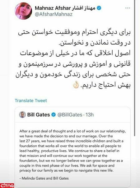 توییت مهناز افشار در واکنش به طلاق بیل گیتس و همسرش