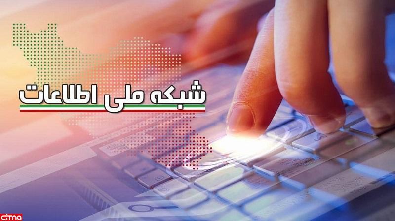 مزایای مشارکت بخش خصوصی در پروژه شبکه ملی اطلاعات