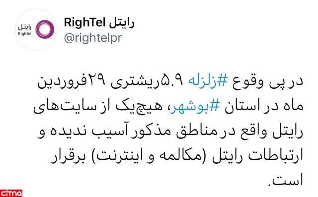 برقراری ارتباطات رایتل در مناطق زلزلهزده استان بوشهر
