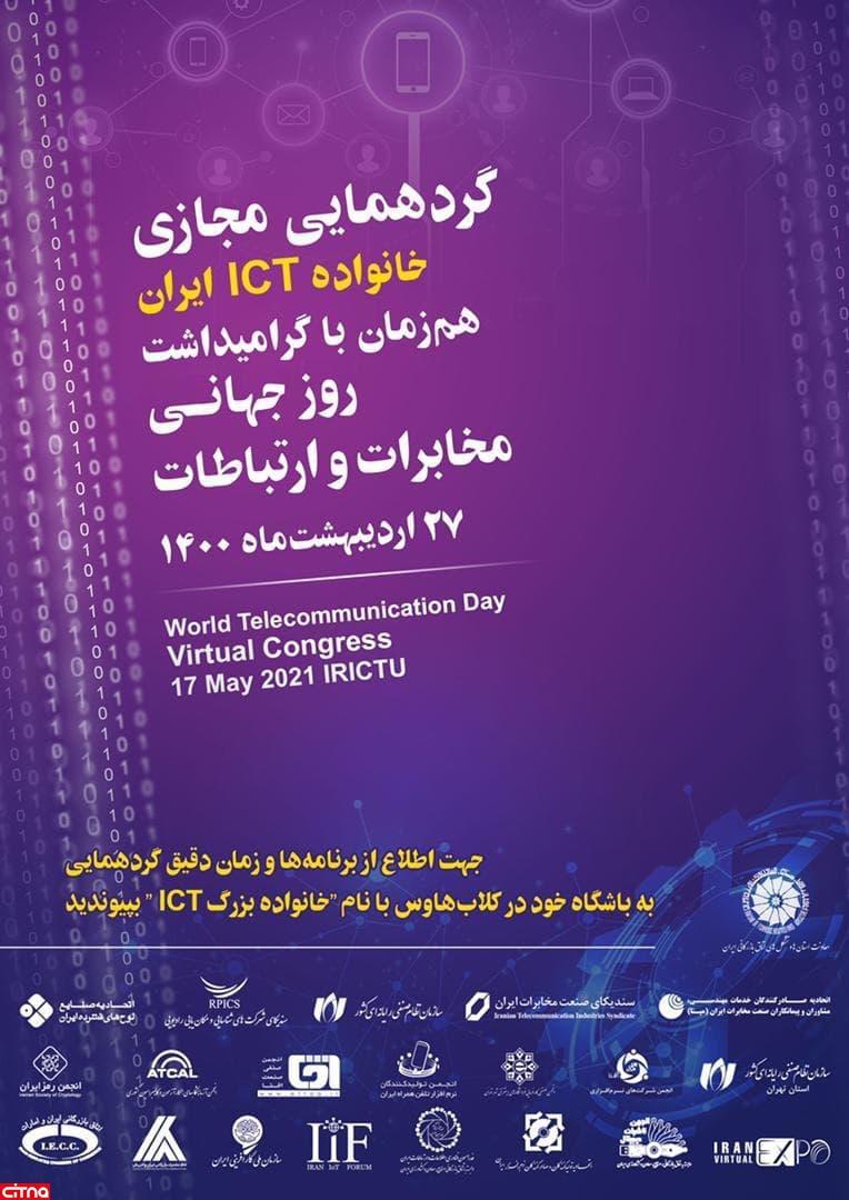 گردهمایی مجازی خانوادهی ICT ایران، همزمان با روز جهانی ارتباطات