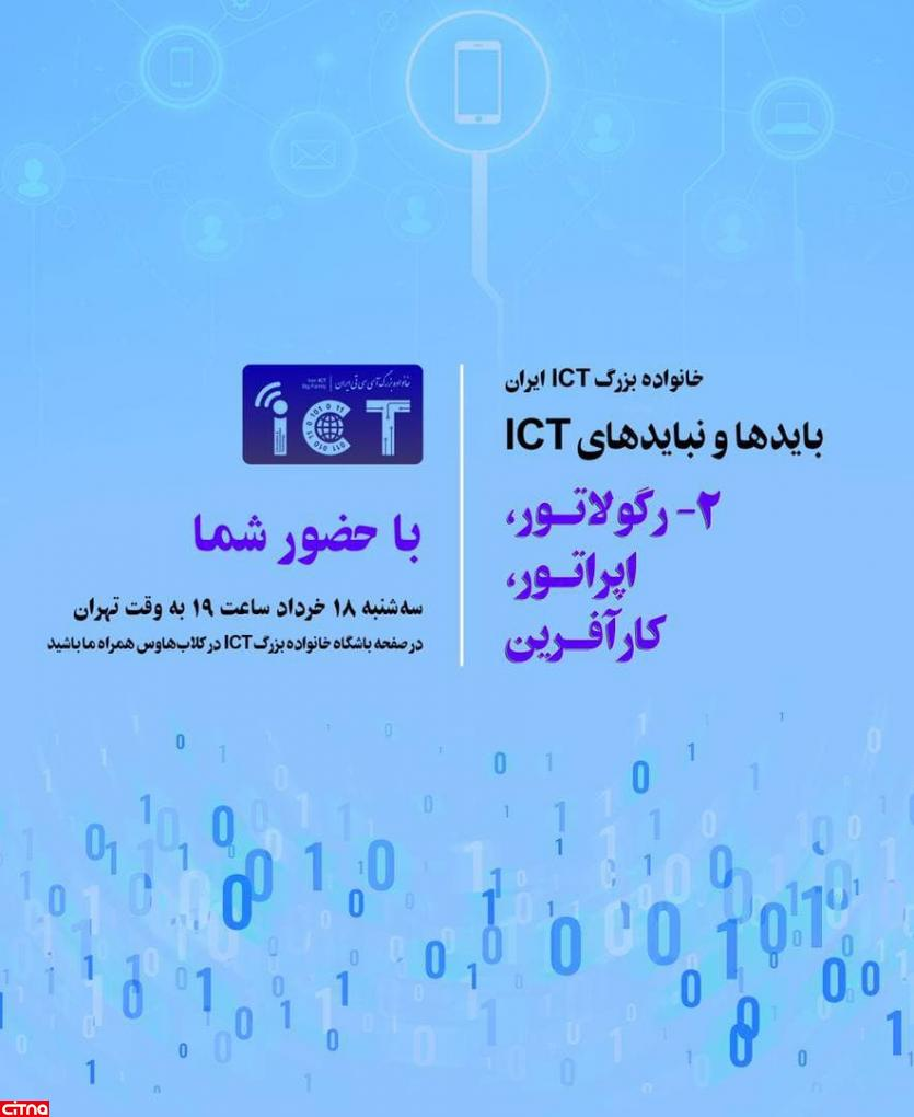 بایدها و نبایدهای ICT «رگولاتور، اپراتور و کارآفرین» در سومین گردهمایی مجازی خانواده بزرگ ICT