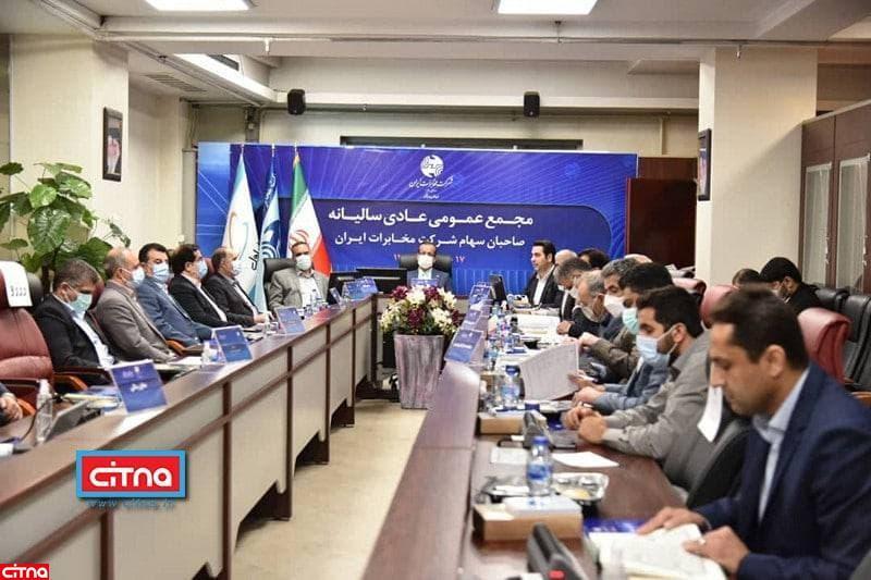 بهبود رضایت مشتریان و کنترل هزینهها در دستور کار مدیران شرکت مخابرات ایران
