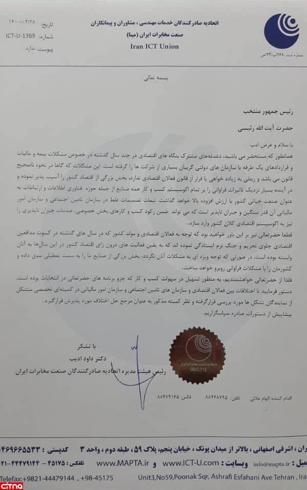 پیشنهاد تشکیل کمیته حل اختلاف جهت احقاق حقوق شرکتهای حوزه ICT همراه با درخواست از رئیس جمهور منتخب
