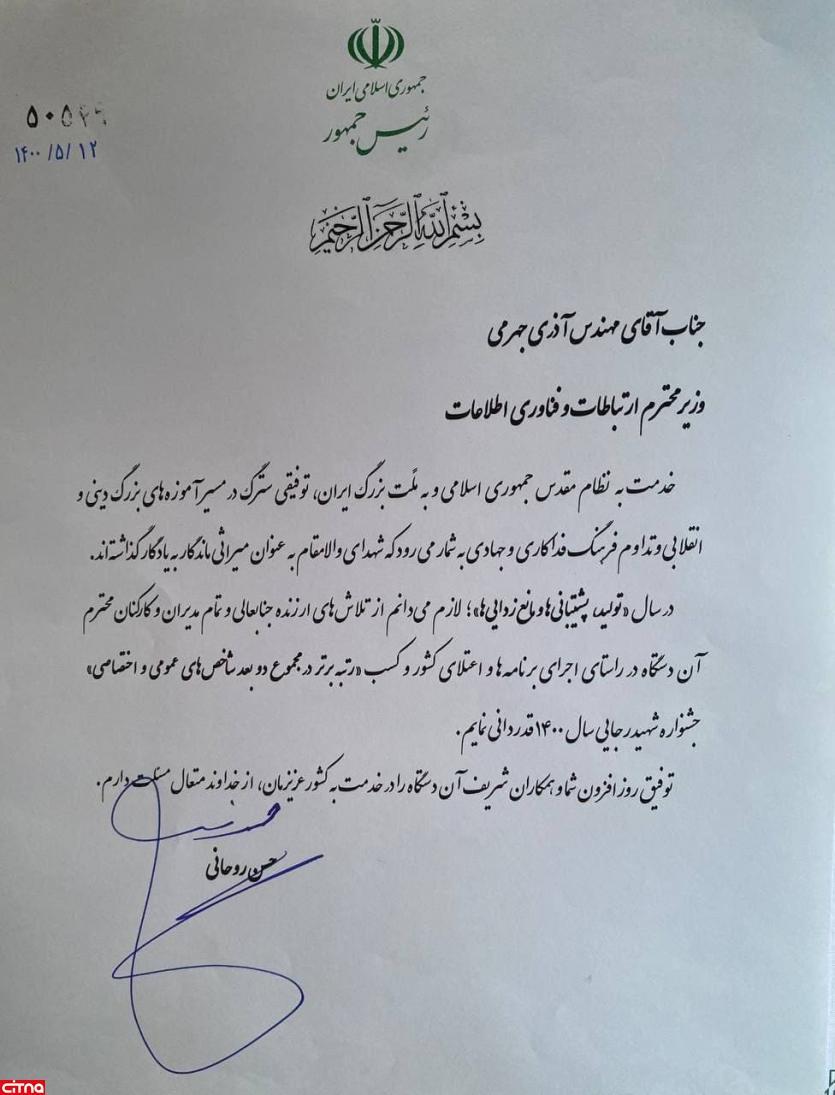 تقدیر حسن روحانی از وزارت ارتباطات و فناوری اطلاعات