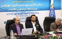 افتتاح شبکهی فیلم رسانهی ارتباطات و فناوری اطلاعات