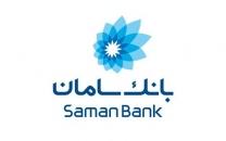 اقدامات گروه مالی سامان در مسیر بانکداری سبز