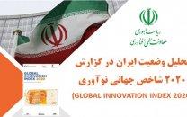 استمرار عملکرد برتر ایران در توسعه فناوری و تولید علم