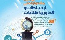 فراخوان نهمین جشنواره ملی فاوا با شعار«ایران هوشمند، آینده روشن»