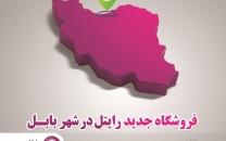 راهاندازی مرکز فروش محصولات و ارایه خدمات رایتل در بابل