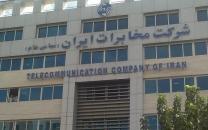 شرکت مخابرات ایران در روز جهانی کارگر تعطیل است