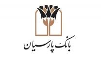 امکان بخشودگی جرایم بدهکاران بانک پارسیان تا پایان اسفند ماه سال 98 فراهم شد