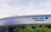 حمایت ویژه بانک سامان از هفتمین همایش بانکداری الکترونیک و نظامهای پرداخت