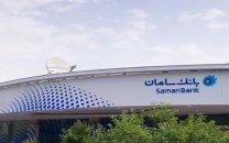 مشارکت بانک سامان در انتشار نخستین اوراق صکوک منفعت