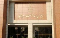 دستور موقت دیوان عدالت برای توقف اجرای مصوبهی کمیسیون تنظیم مقررات مبنی بر الزام احراز صلاحیت مدیران اپراتورها توسط رگولاتوری!