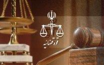 سامانه نظارت الکترونیک در قوه قضائیه راهاندازی شد
