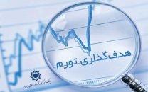 بانک مرکزی چارچوب هدفگذاری تورم را اعلام کرد