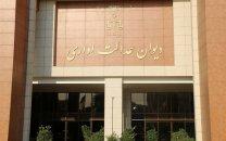 حکم دیوان عدالت پیرامون جابجایی صندوق بازنشستگی کارکنان مخابرات
