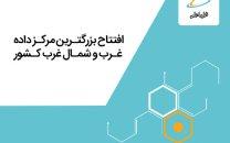 بزرگترین مرکز داده غرب و شمالغرب ایران با هدف ارائه سرویسهای دیجیتال افتتاح میشود