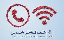 مدیرعامل شرکت مخابرات خبر داد: 12 ساعت مکالمه رایگان درون شبکهای شرکت مخابرات ایران