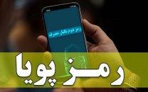 لزوم استفاده از رمز پویا برای پرداخت قبوض تلفن ثابت و دریافت سرویسهای مختلف اینترنت شرکت مخابرات ایران
