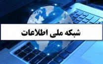 تعیین تکلیف برای شبکه ملی اطلاعات