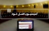 «وصول بیش از ۴۰ شکایت از معاون پژوهشی مستعفی وزارت بهداشت به کمیسیون اصل 90 مجلس»