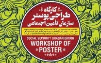 برگزاری کارگاه طراحی پوستر با موضوع تأمین اجتماعی از اول تا سوم اسفندماه