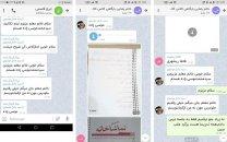 تکذیبیه روابط عمومی آموزش و پرورش شهرستان دیر مبنی بر خبر خودکشی دانش آموز دیری به دلیل نداشتن تلفن همراه (+تصاویر)
