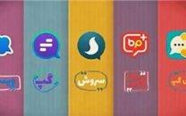 تبادل پیغام کاربران بین پیامرسانهای بومی اجرایی شد