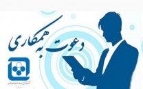 فراخوان دعوت به همکاری شرکتهای ارزشافزوده تلفن ثابت با شرکت مخابرات ایران