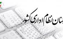 کارمندان دولت برای گرفتن حقوق باید در سامانه «کارمند ایران» ثبت نام کنند