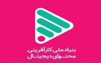 """""""بنیاد ملی کارآفرینی محتوای دیجیتال"""" افتتاح میشود"""
