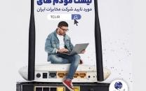 فهرست مودمهای مورد تایید شرکت مخابرات ایران در سایت TCI. IR