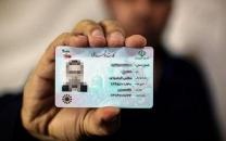 هزینه درخواست المثنی کارت هوشمند ملی چقدر است؟