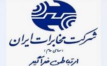 امکان دریافت ریزمکالمات و کارکرد تجمیعی قبوض تمام مشتریان در پرتال مخابرات ایران