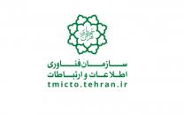سازمان فاوای شهرداری در جمع برترین سازمانهای حوزه امنیت اطلاعات کشور