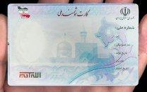 اعتبار کارت های ملی قدیمی تا پایان امسال تمدید شد