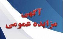 آگهی مزایده فروش تعدادی از املاک شرکت مخابرات ایران به صورت نقد و اقساط