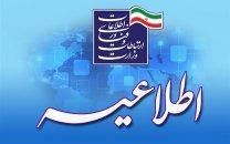 اعلام نتایج دو برابر ظرفیت پذیرش نیروهای امریه سربازی در وزارت ارتباطات
