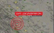 اسامی ۶۰ مسافر و خدمه هواپیمای سقوط کرده در سمیرم