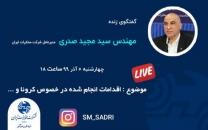 گفتگوی زنده مدیرعامل شرکت مخابرات ایران پیرامون اقدامات این شرکت در مقابله و پیشگیری از کرونا