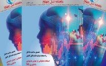 """انتشار شماره 58 ماهنامه """"نسل چهارم"""" منتشر شد"""