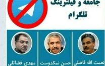 کسی که از تلگرام استفاده میکند مجرم است یا خیر؟