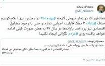 تکذیب حذف یارانه سه دهک از سوی سخنگوی دولت