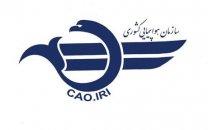 بیانیه سازمان هواپیمایی کشوری درباره فایل صوتی مرتبط با سانحه هواپیمای اوکراینی