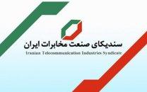 نامهی دبیر سندیکای صنعت مخابرات در پاسخ به ابراز رضایت وزیر ارتباطات از سندیکا و شرکتهای تولیدی داخل